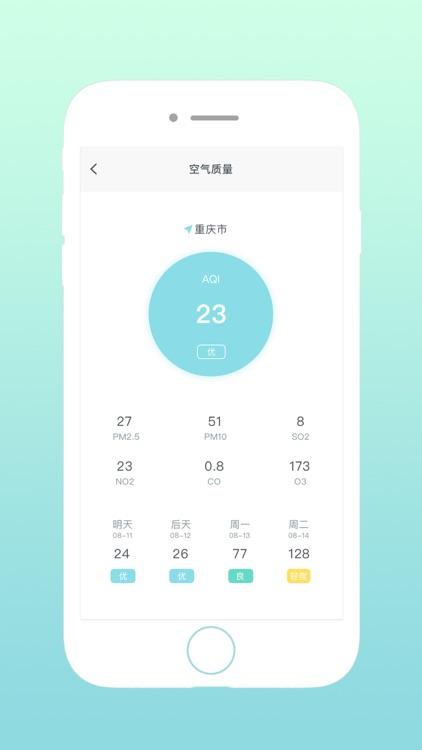 看看天气Pro-纯净版天气 screenshot-6