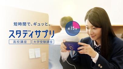 スタサプ 中学/高校/大学受験講座【スタディサプリ】 ScreenShot0