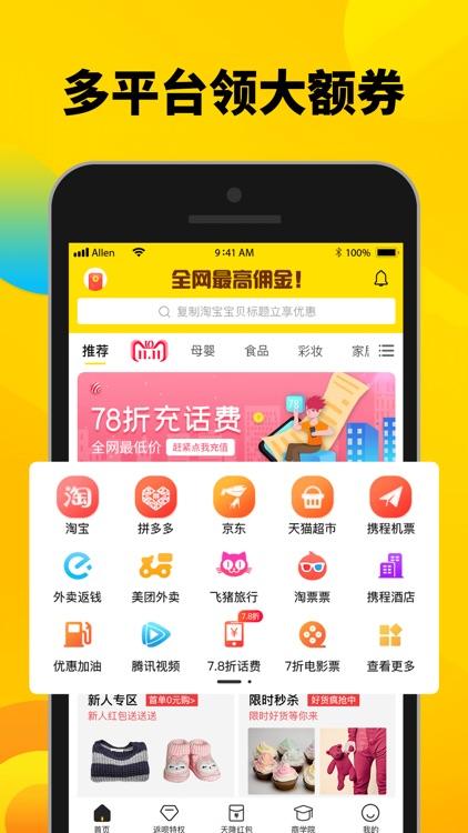 返呗—优惠券省钱返利app