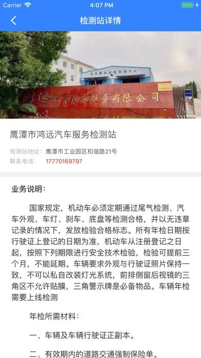 荣广车助手 screenshot 2