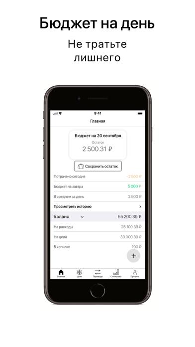 Хомяк - управление расходамиСкриншоты 1
