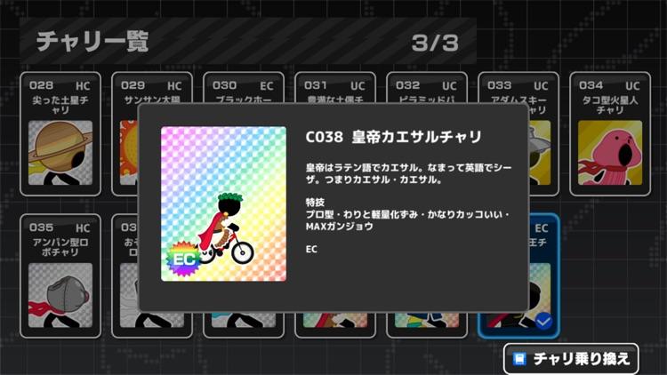 大盛チャリ走DX - 地球・宇宙・時代をかけめぐる screenshot-9