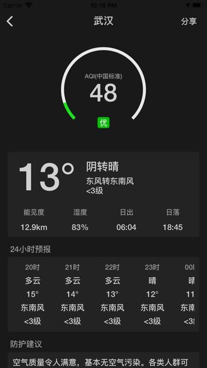 诗雨 screenshot-7