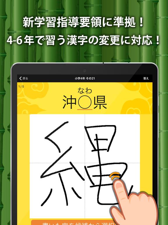小学生手書き漢字ドリル1026のおすすめ画像3
