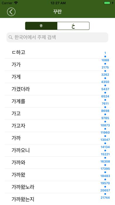 한국어 꾸란 Korean Quran for Windows