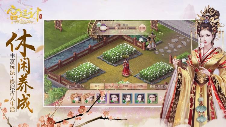 宫廷计国际版 screenshot-4