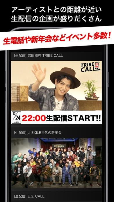 LDH TV ScreenShot2