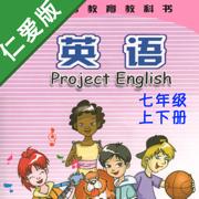 初中英语七年级上下册仁爱版