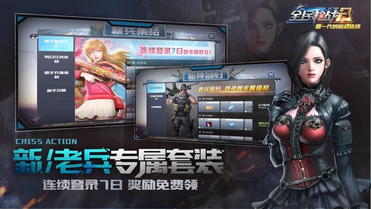 全民枪战2: 龙妖决 screenshot-4