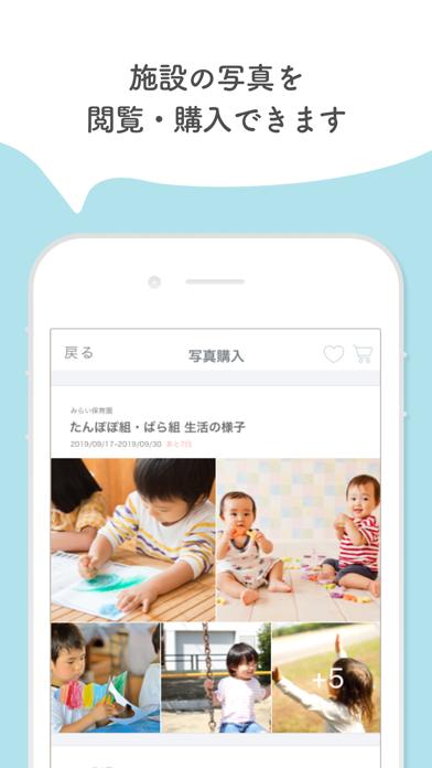 コドモン - 保育園の連絡をアプリで簡単にのおすすめ画像5