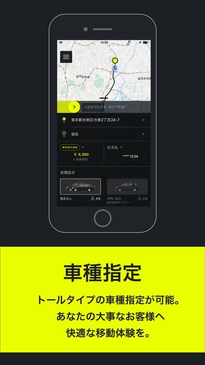 東京最大級のタクシーアプリ S.RIDE(エスライド) screenshot-3