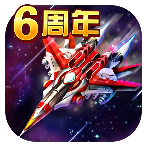 飞机大战(豪华版)-王牌模拟战争飞机游戏