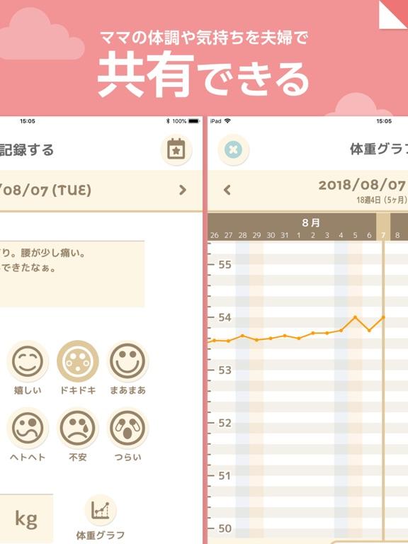 トツキトオカ:夫婦で共有できる『妊娠記録・日記』アプリのおすすめ画像4