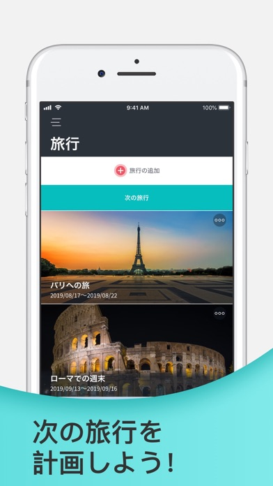 Packr 旅行の持ち物チェックリストアプリのおすすめ画像4