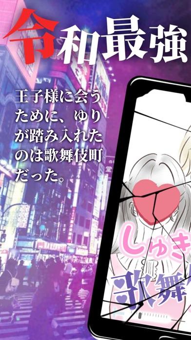 【病恋愛小説】しゅきぴ歌舞伎町なうのスクリーンショット1