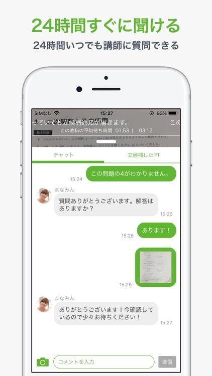 manabo - 24時間質問できる勉強アプリ