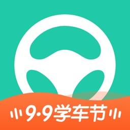 元贝驾考-2020驾校考试新交规考驾照宝典