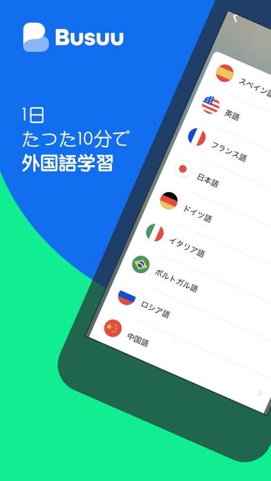 Busuu | 言語学習 - 英語、中国語、外国語勉強のおすすめ画像1