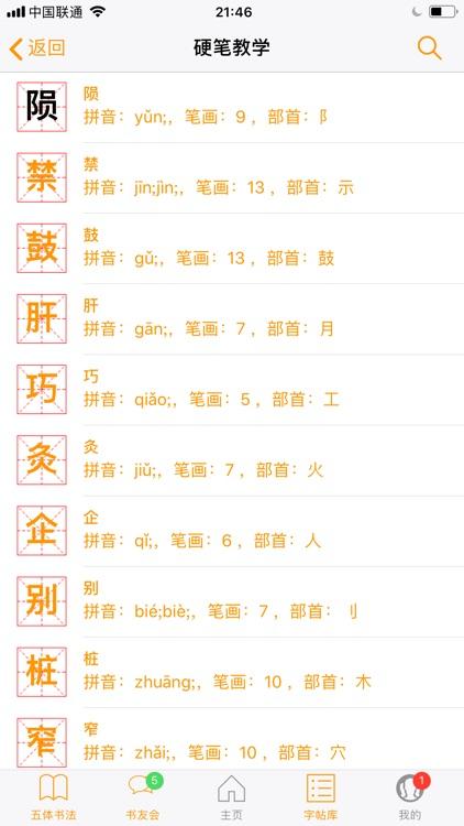 小书家-线上教学 screenshot-4