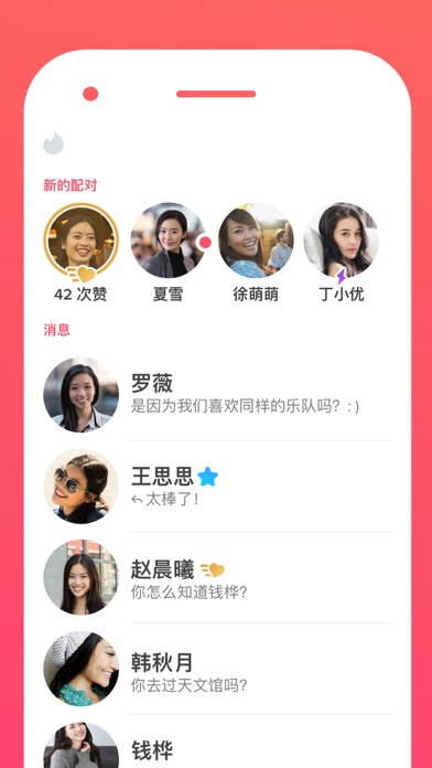 Screenshot for Tinder in China App Store