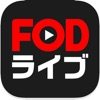 FODライブ - iPhoneアプリ