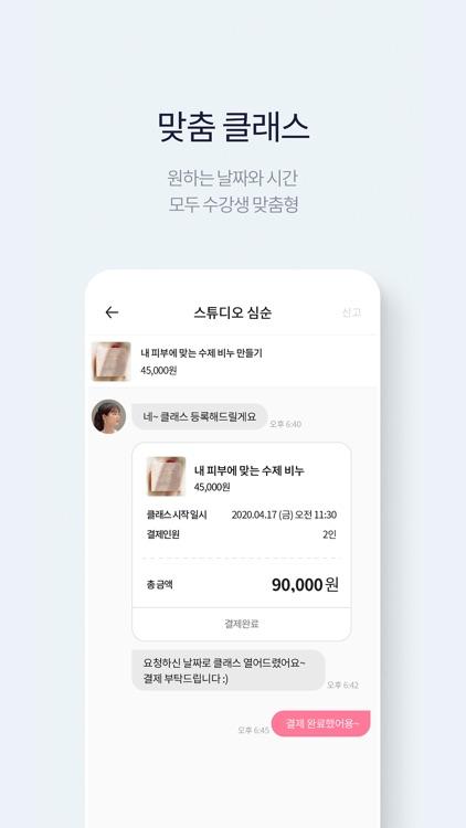 웬지 - 원데이클래스 & 마켓 screenshot-4