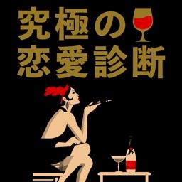 【オトナ版】究極の恋愛診断