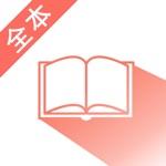 小说阅读大全-看书追书阅读神器