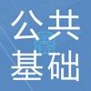 公共基础知识鑫题库 - iPhoneアプリ