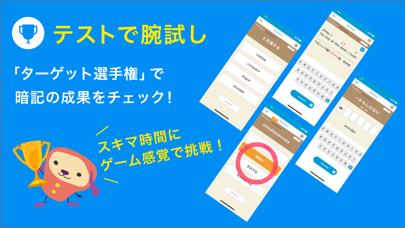 ターゲットの友 英単語アプリのおすすめ画像3