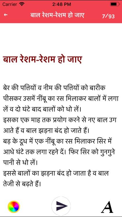 Hair and Beauty Tips In Hindi screenshot-5