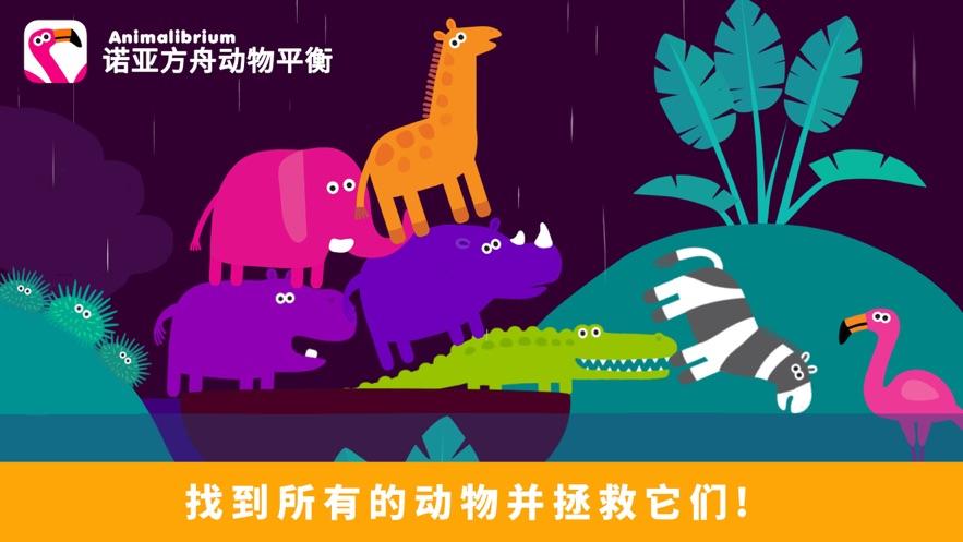 诺亚方舟动物平衡 Animalibrium 儿童和宝宝的游戏-2