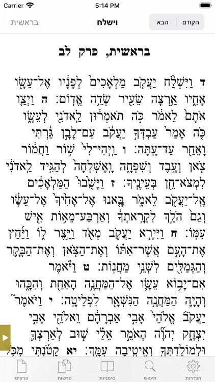 """Tanach - תנ""""ך screenshot-5"""