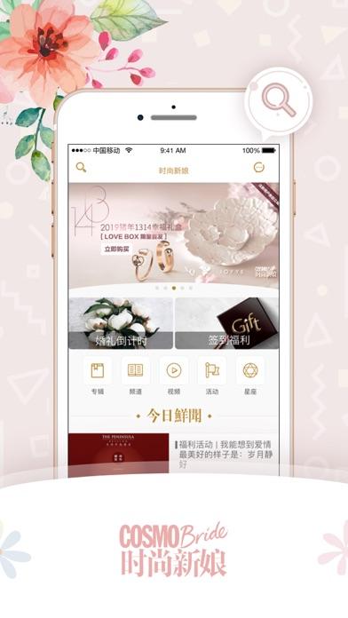 时尚新娘-汇集真实新娘的筹婚社区 screenshot one