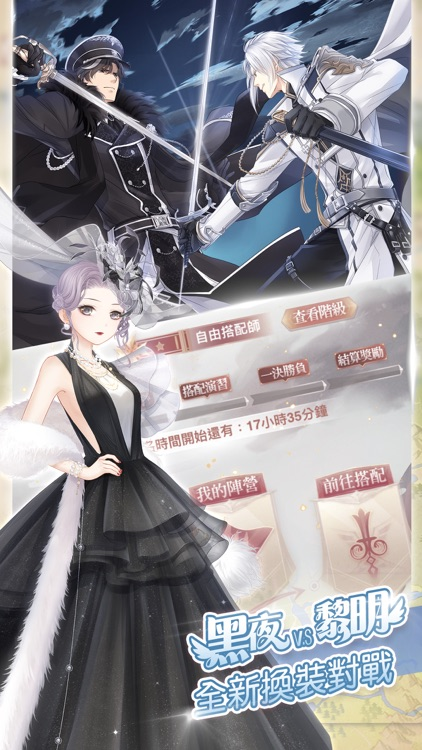 奇迹暖暖 screenshot-3