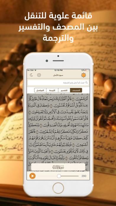 مصحف التلاوة screenshot two