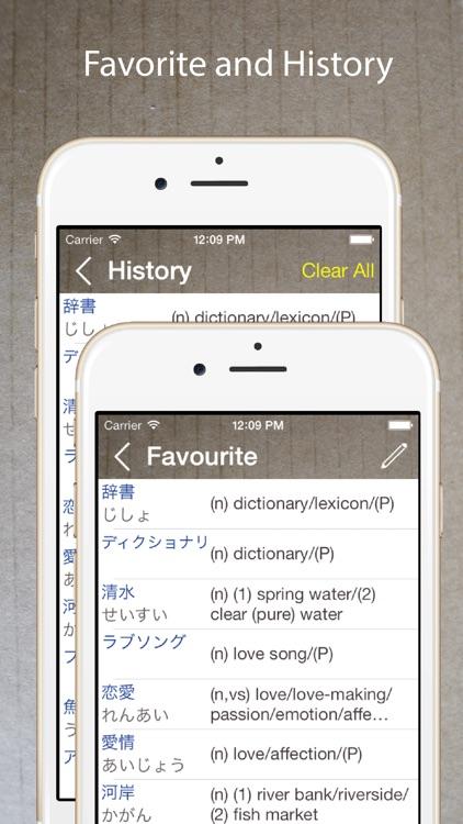 Japanese English Dictionary ++