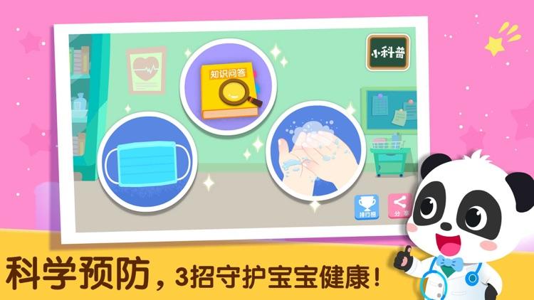 宝宝预防新型肺炎 -宝宝巴士 screenshot-4