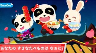 中華レストラン-BabyBus お料理ゲームのおすすめ画像1
