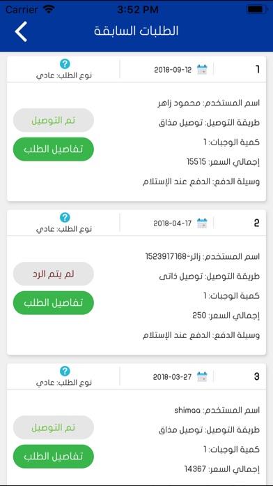 مذاق+ - mathaq+ app image