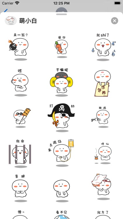 萌小白 screenshot-3