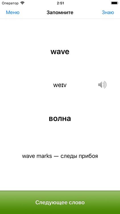 Words Lesson screenshot-7