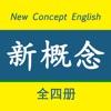 新概念英语全四册-听力口语单词学习通