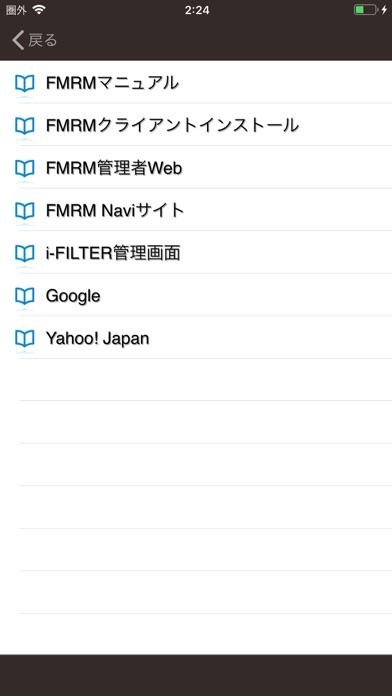 i-FILTER ブラウザー for FMRMのおすすめ画像4