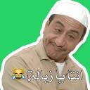 Arabic Stickers – ملصقات عربية
