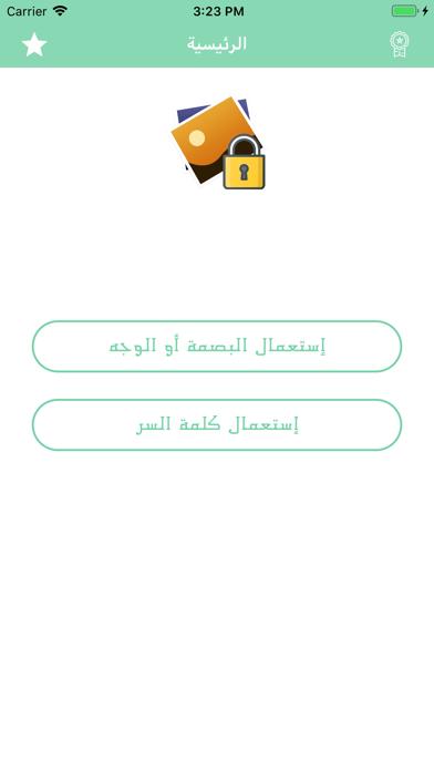 برنامج قفل الصور بالبصمة screenshot 1