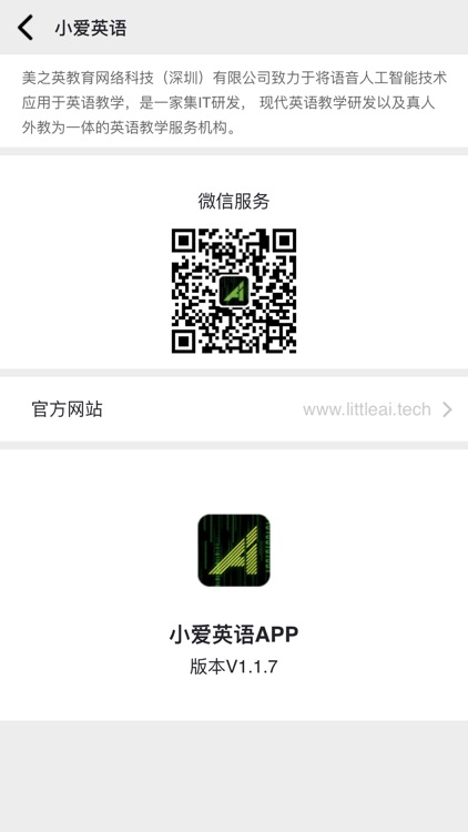 小爱英语 screenshot-5
