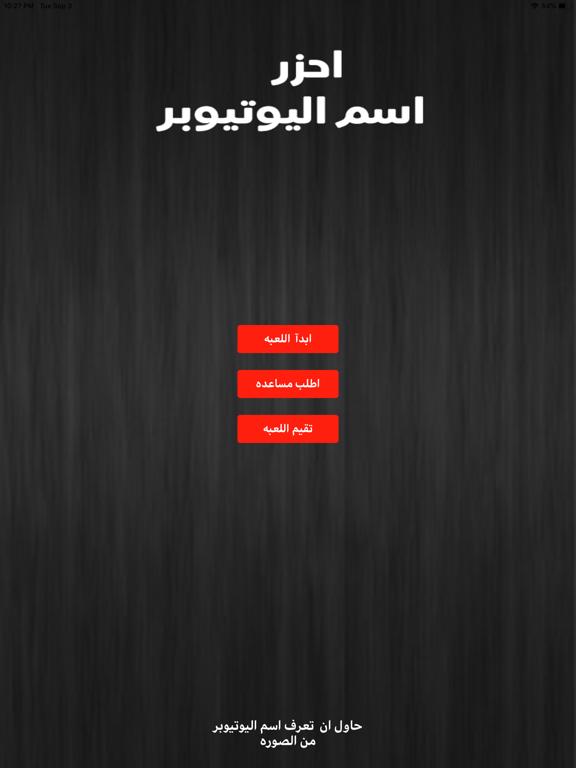 احزر اسم اليوتيوبر screenshot 7