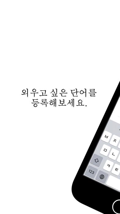 원보카 (나만의 단어장) for Windows