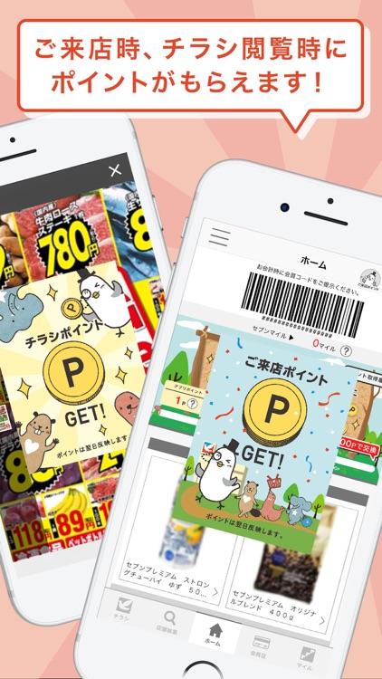 イトーヨーカドーアプリ screenshot-3